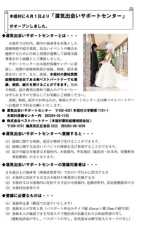 婚活 松本市
